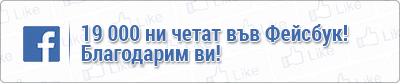 17600 ни харесват и четат във Фейсбук!