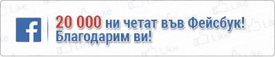 20000 ни харесват и четат във Фейсбук!