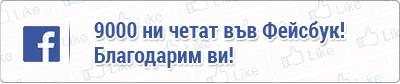9000 ни харесват и четат във Фейсбук!