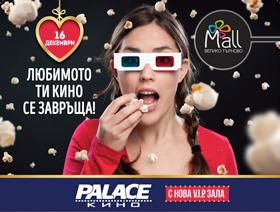 Mall Veliko Tarnovo