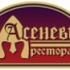 "Ресторант ""АСЕНЕВЦИ"""