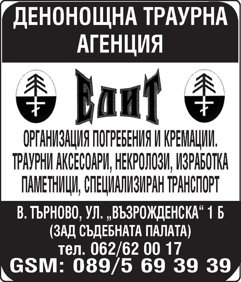 """Траурна агенция """"Елит"""""""