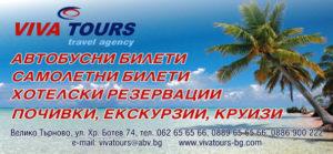 viva-tours-bottom