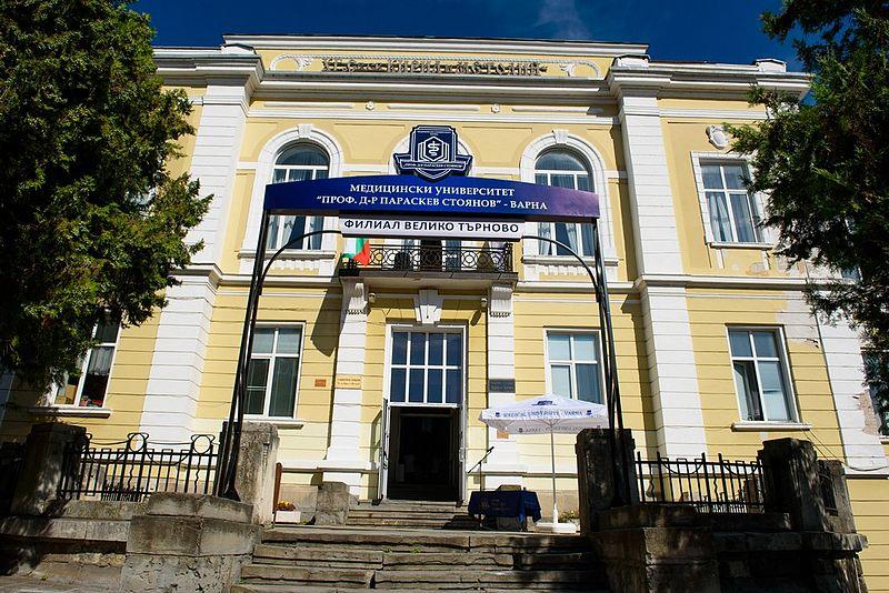 Filial Na Medicinski Universitet Varna Vv Veliko Trnovo