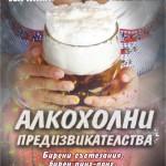 city_pub_alkoholno1