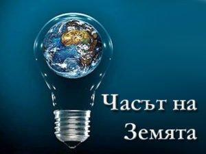 chasat_na_zemiata