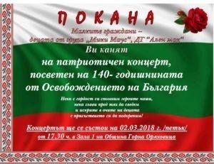 Pokana_koncert_posveten_na_3_mart