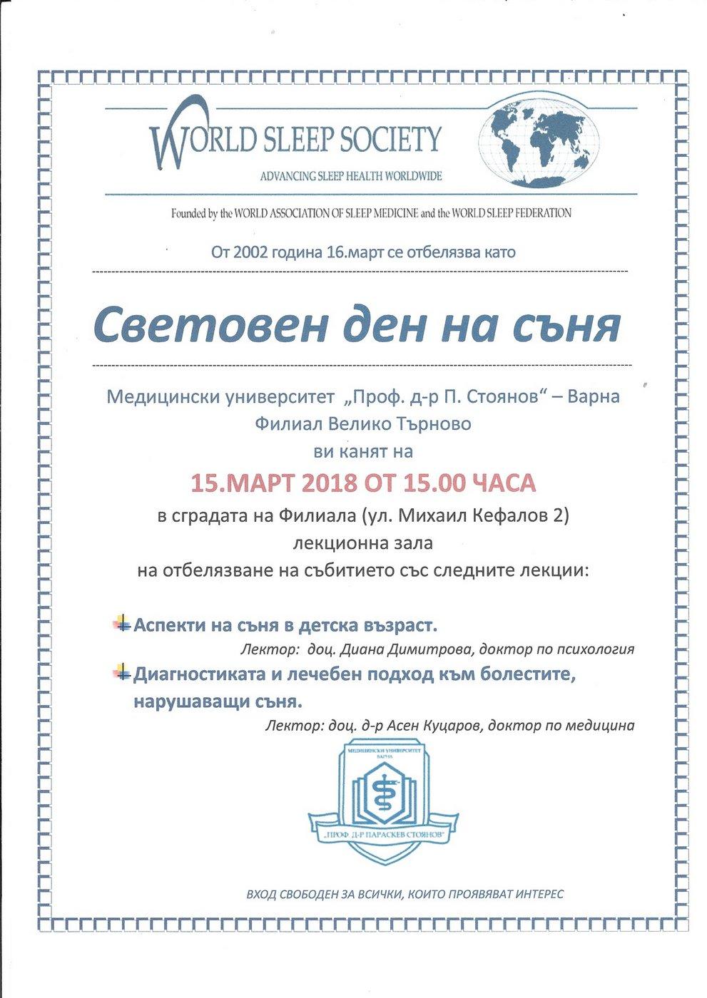 Velikotrnovskiyat Filial Na Medicinski Universitet Varna