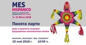FB-banner-2018-pinata