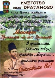 praznik_Draganovo
