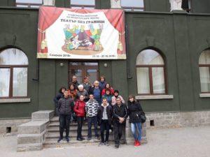 театърСамоков