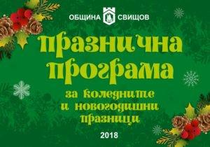 Koledna-programa-Svishtov-2018