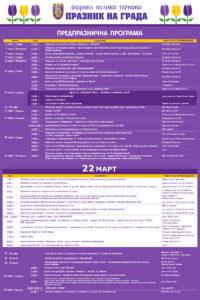 Плакат Programa_22_Mart_2019_korekcii-1