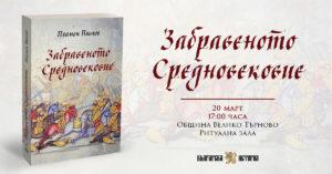 FB_Cover_P.Pavlov_1200х628_01