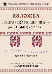 Plakat - Shevicata-most