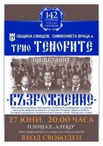 baner 142 g Svishtov