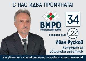 Ivan Ruskov
