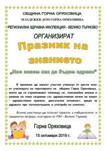 praznik_na_znanieto