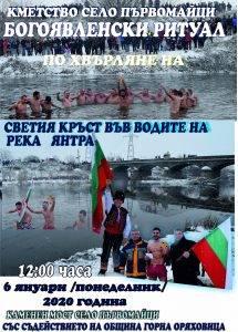 Bogojvlenie_2020_06_01__modified
