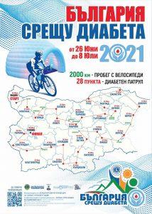 България срещу диабета - 1